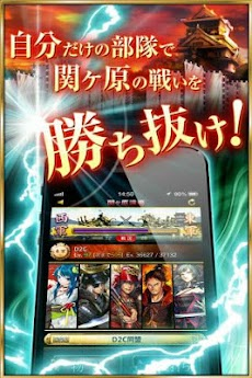 関ヶ原演義:DL無料の人気戦国育成カードバトルゲームRPGのおすすめ画像2
