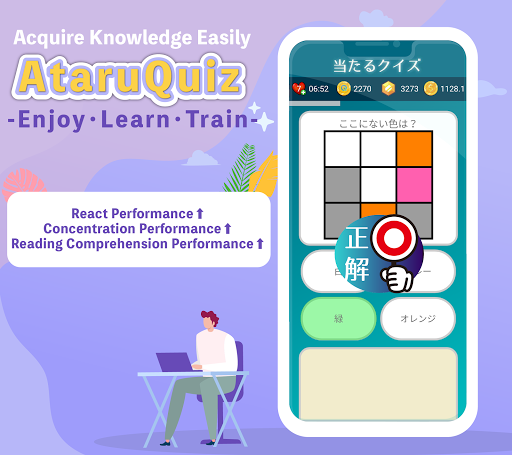 AtaruQuiz 1.719 screenshots 2