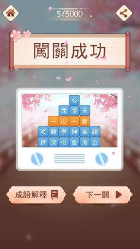 u6210u8a9eu6d88u6d88u6311u6230u2014u2014u514du8cbbu6210u8a9eu63a5u9f8du6d88u9664uff0cu597du73a9u7684u55aeu6a5fu667au529bu96e2u7ddau5c0fu904au6232  screenshots 3