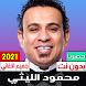 محمود الليثي 2021 بدون نت   جميع الأغاني - Androidアプリ