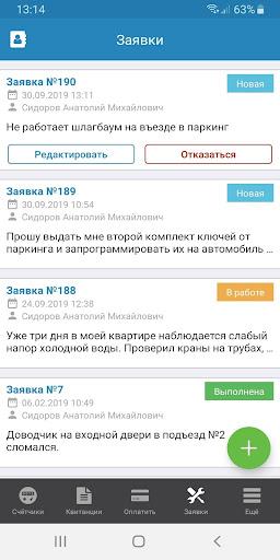 u041au0412u0410u0414u041e.u0420u0423 1.5.2 Screenshots 6