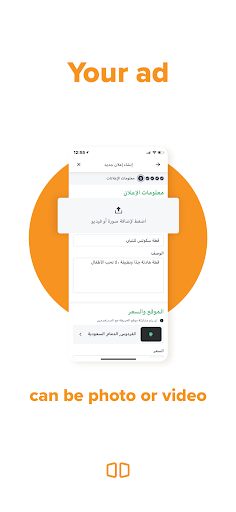 Shobbak | Buy and Sell Anything apktram screenshots 8