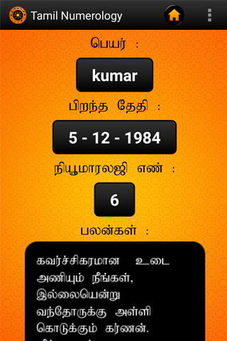 Tamil Numerology For PC Windows (7, 8, 10, 10X) & Mac Computer Image Number- 6