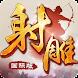 射雕英雄传-国际版(金庸正版授权) - Androidアプリ
