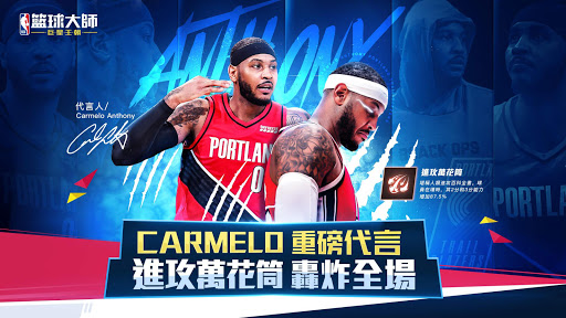 NBA籃球大師 - Carmelo Anthony重磅代言 modiapk screenshots 1