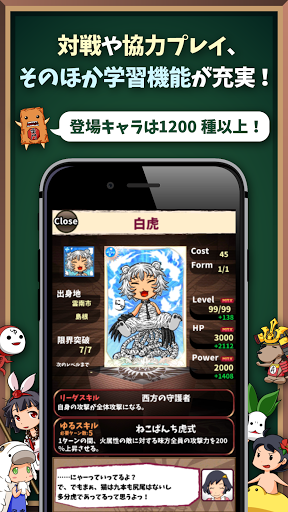 English Quiz [Eigomonogatari] android2mod screenshots 5