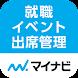 マイナビ就職イベント出席管理 - Androidアプリ