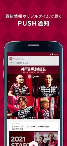 ヴィッセル神戸[VISSEL KOBE]公式アプリのおすすめ画像5
