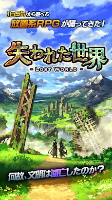 放置RPG 失われた世界 - Lost Worldのおすすめ画像1