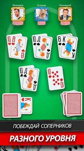 Дурак Онлайн - турниры screenshots 1