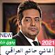 اغاني حاتم العراقي 2021 اجمل الاغاني para PC Windows
