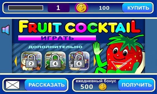 Fruit Cocktail slot machine 15 Screenshots 1