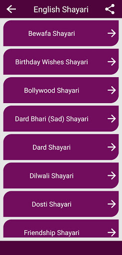 Sms Poetry - Urdu Poetry (Sad & romantic)poetry Apk 1.7 screenshots 2
