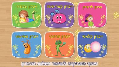 משחק זיכרון לילדים ולמבוגרים בעברית screenshot thumbnail