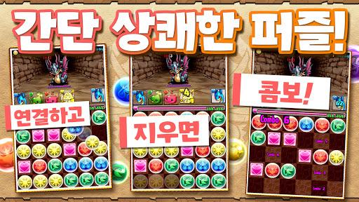 ud37cuc990&ub4dcub798uace4uc988(Puzzle & Dragons) 19.1.0 screenshots 9