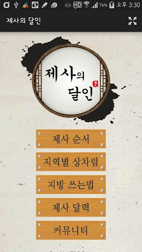 제사의 달인 - 제사상, 차례상  screenshots 1