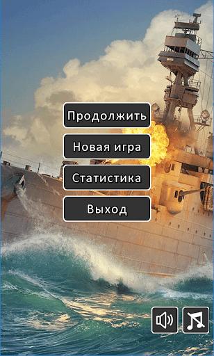 Télécharger Gratuit Морской Бой APK MOD (Astuce) screenshots 1