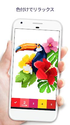 数字で塗り絵: ピクセルアート -- 無料でぬりえを楽しもうのおすすめ画像1
