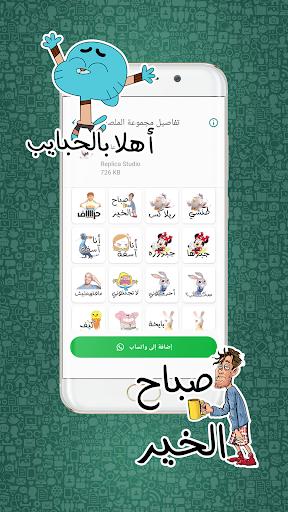 yemeni sticker studio wastickerapps screenshot 2