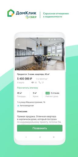 ДомКлик. Недвижимость: снять, купить квартиру, дом 8.9.1 screenshots 1