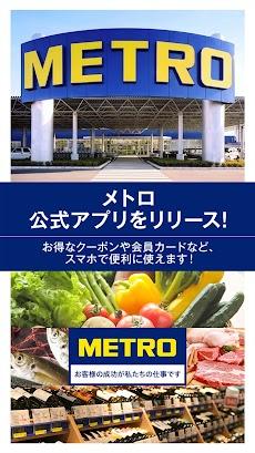 メトロキャッシュアンドキャリージャパンのおすすめ画像1