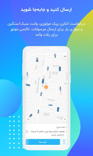 AloPeyk android2mod screenshots 2