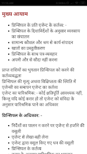 Bhartiya Kanooni Dhara 8