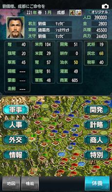 三國志Ⅲのおすすめ画像4