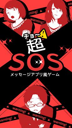 超SOSのおすすめ画像1
