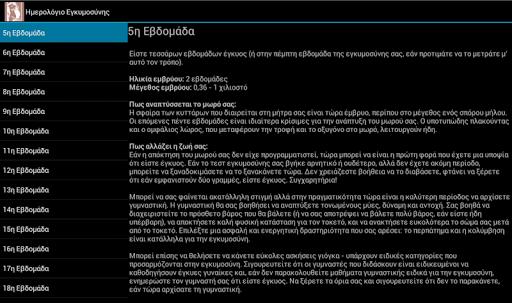 Ημερολόγιο Εγκυμοσύνης For PC Windows (7, 8, 10, 10X) & Mac Computer Image Number- 8