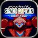 スペースキャプテン - Androidアプリ