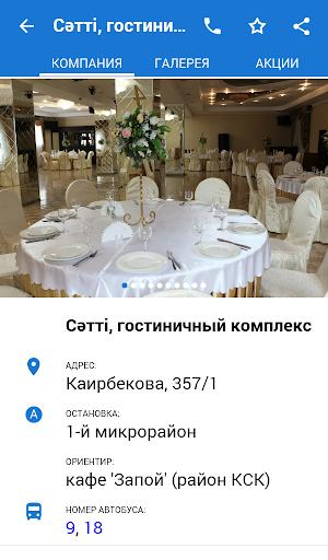 ibibook Костанай справочник