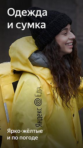 Яндекс.Еда для курьеров - удобство в работе  screenshots 3