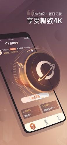 云猫加速-极速上网VPN 安全梯子 免注册VPN 科学上网 跨境助手のおすすめ画像3