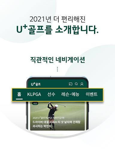 U+골프 (모든 통신사 고객 이용 가능) modiapk screenshots 1