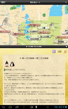 なら平城京歴史ぶらりのおすすめ画像3