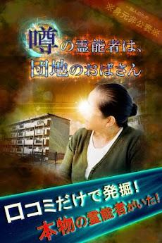 霊能者は団地のおばさん[占い 無料 当たる 人気]のおすすめ画像1
