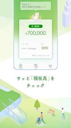 ゆうちょ通帳アプリのおすすめ画像2