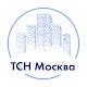 "ТСН ""Москва"" г.Сочи"