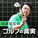 ざっくりはなぜ起こる?永井延宏の映像で見るゴルフの真実 - Androidアプリ