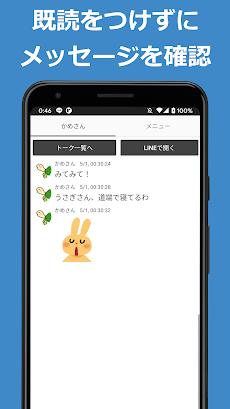 ポップアップ通知 for LINE - 既読つけないで読む、既読回避アプリのおすすめ画像1