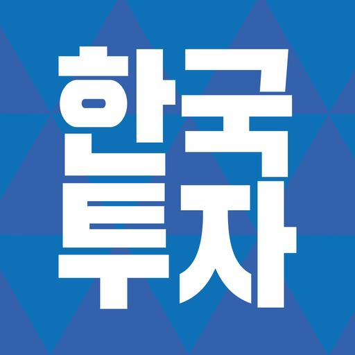 한국투자증권 (계좌개설 포함)
