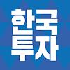 한국투자증권 (스마트폰 계좌개설) 대표 아이콘 :: 게볼루션