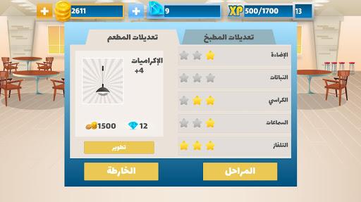 Restaurants King - u0645u0644u0643 u0627u0644u0645u0637u0627u0639u0645 Apkfinish screenshots 12