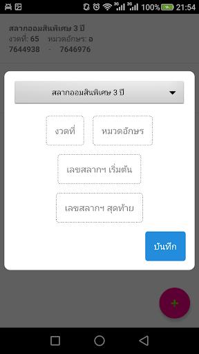 Aomsin apktram screenshots 5