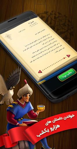 شهزاد: بازی کلمه ای - بازی فکری کلمات | حدس کلمه modiapk screenshots 1