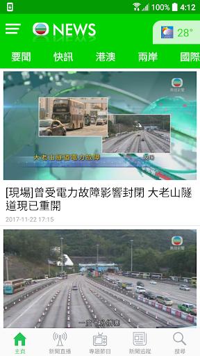 TVB NEWS 2.5.0 Screenshots 2