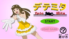 デテミタ 【脱出ゲーム】のおすすめ画像5