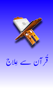 Quran Se Ilaaj  For Pc   How To Install  (Free Download Windows & Mac) 1