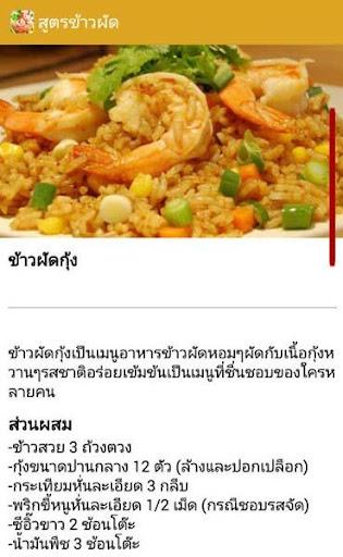 สูตรข้าวผัด สูตรอาหารไทย For PC Windows (7, 8, 10, 10X) & Mac Computer Image Number- 6